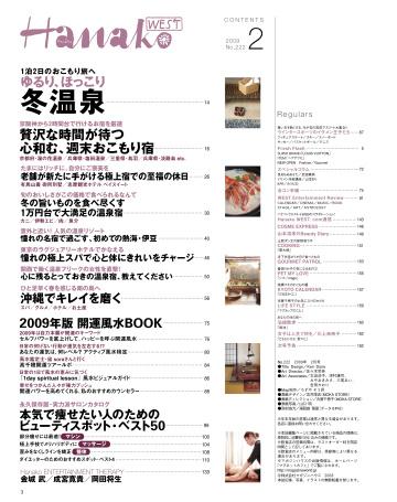 hanako0902-2.jpg