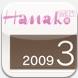 hanako0903-5.jpg