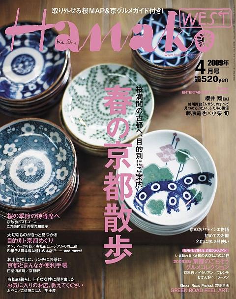 hanako0904-1.jpg