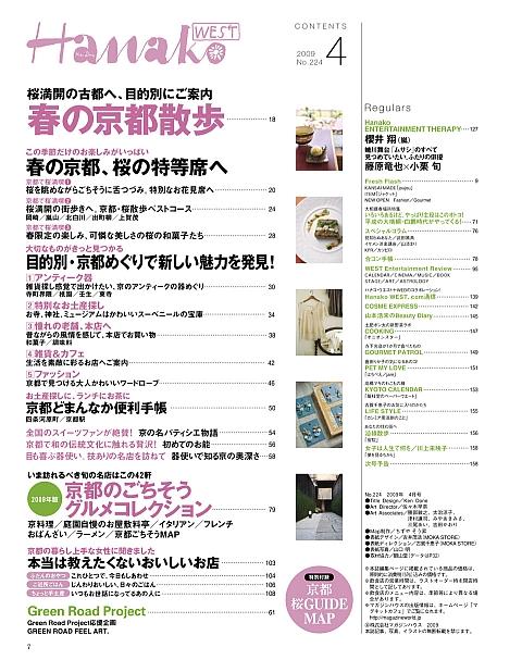 hanako0904-2.jpg