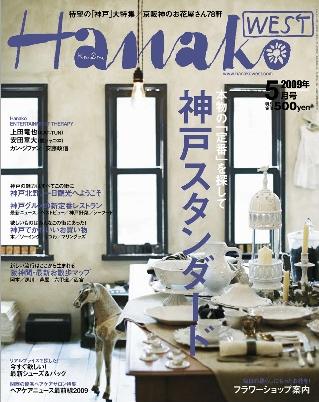 hanako0905-1.jpg