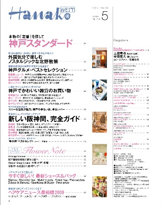 hanako0905-2.jpg