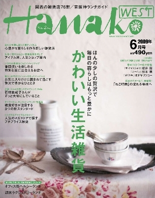 hanako0906-1_20090617133948.jpg
