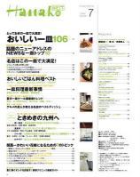 hanako7-2.jpg