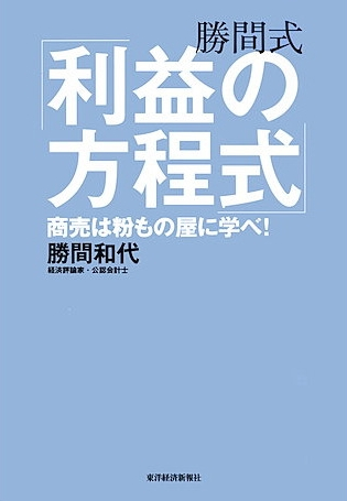 katsuma_1.jpg