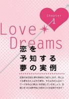 love_drm3.jpg