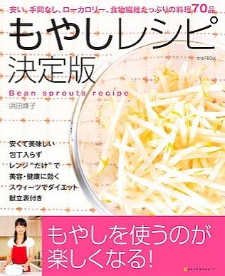 moyashi_1.jpg
