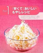 moyashi_3.jpg