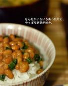 natto-2.jpg