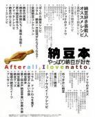 natto-3.jpg