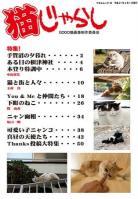nekojarashi-2_20090721180931.jpg