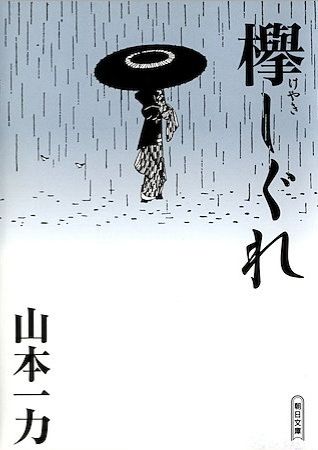 shigure_01.jpg