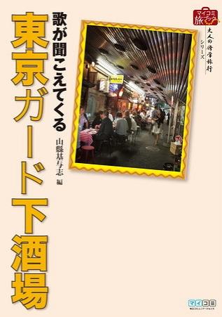 tokyogado_1.jpg