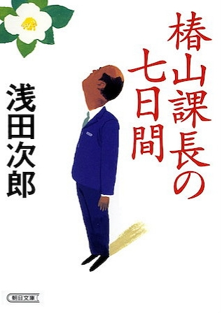 tsubakiyama_01.jpg