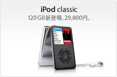 promo_ipodclassic_20080909.jpg