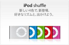promo_ipodshuffle_20080909.jpg