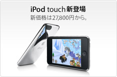 promo_ipodtouch_20080909.jpg