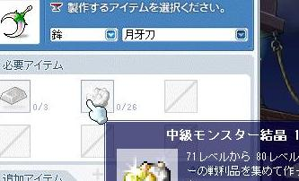 Maple0005_20081006011430.jpg