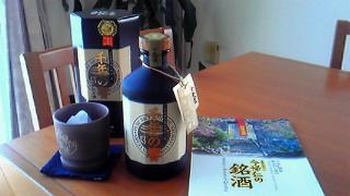 沖縄の金賞 泡盛の古酒2010