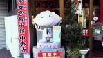 スタミナ健太くん2011.01