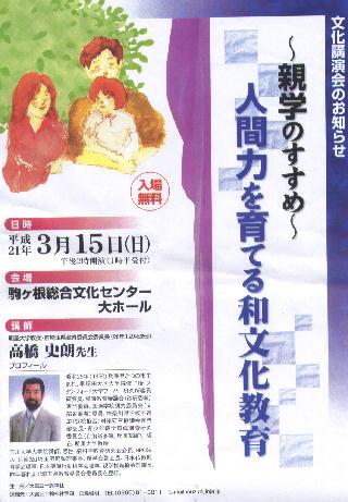 高橋先生講演会チラシ1