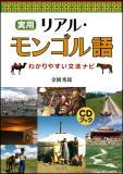 実用リアル・モンゴル語―わかりやすい文法ナビ (CDブック)