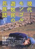 現代モンゴル遊牧民の民族誌―ポスト社会主義を生きる