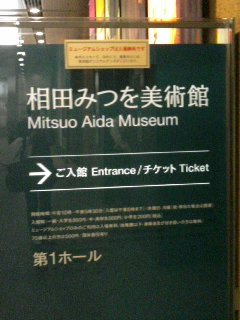 みつを美術館入り口