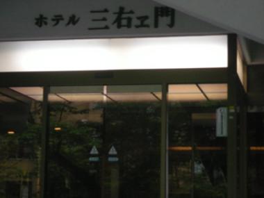 DSCN3113.jpg
