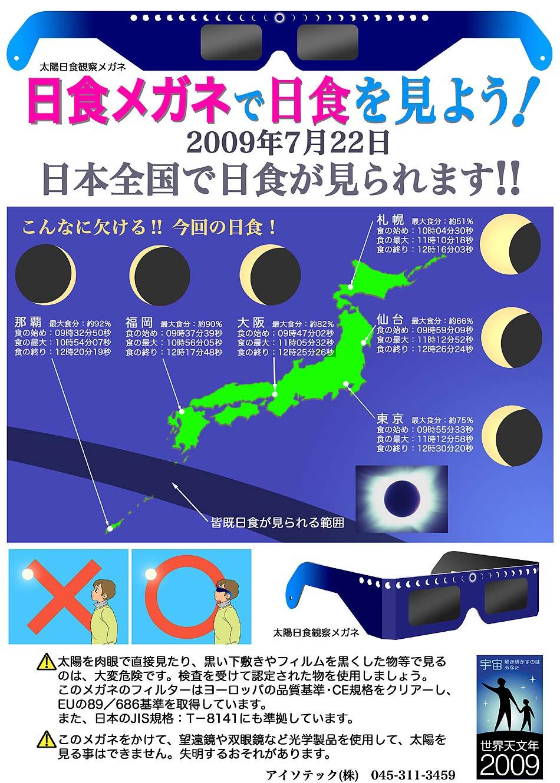 2009_02_11-iso-02.jpg