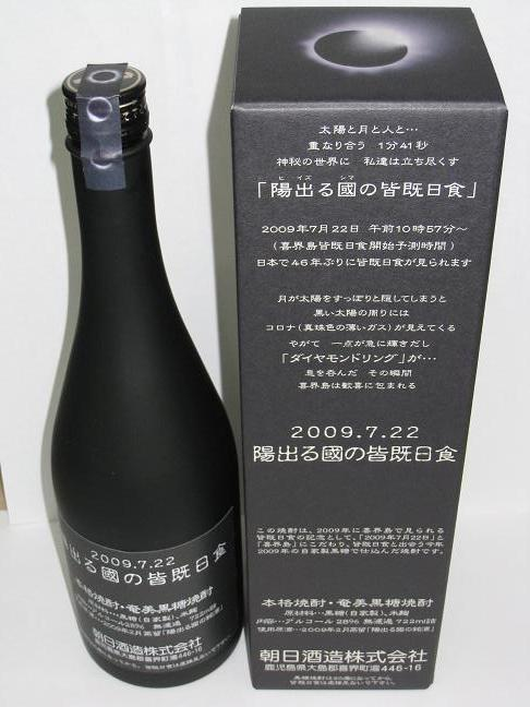 asahi-hinoizuru-nisshoku2.jpg