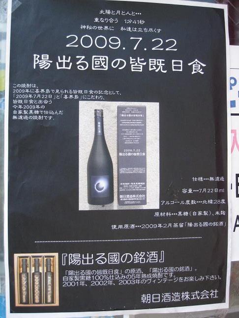 asahi-hinoizuru-nisshoku4.jpg