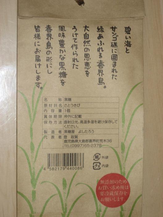 kokutou-yositarou6.jpg
