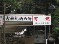 m_初詣コンデジ 006