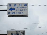 尾瀬市場 001
