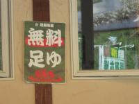 尾瀬市場 064