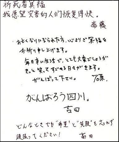 上海日本留学生のメッセージ