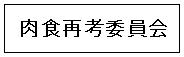 肉食再考委員会