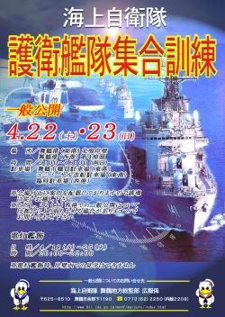 平成18年度護衛艦隊集合訓練 一般公開
