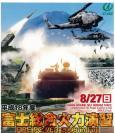 総火演2006
