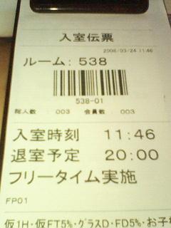 20080324224411