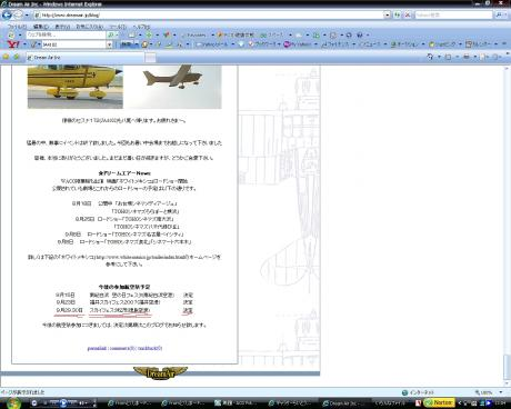 dreamAir,in,TKS.jpg