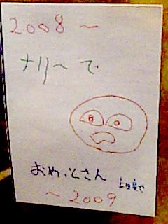 20081223170615.jpg