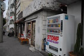 okinawa041.jpg