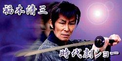 fukumoto_image_l.jpg