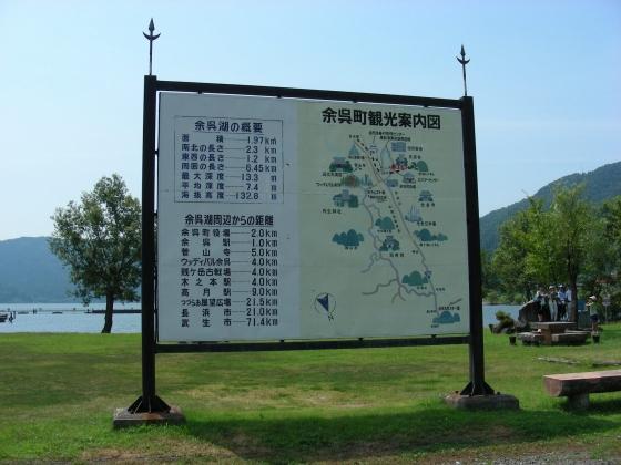 余呉湖 025