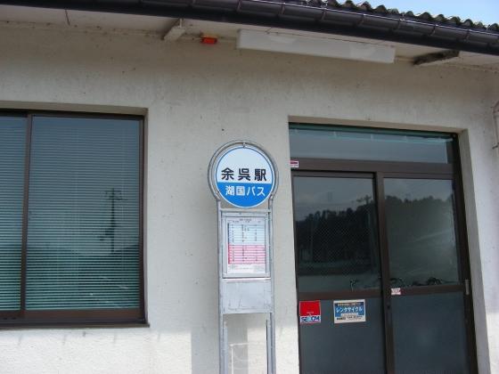 余呉湖 045