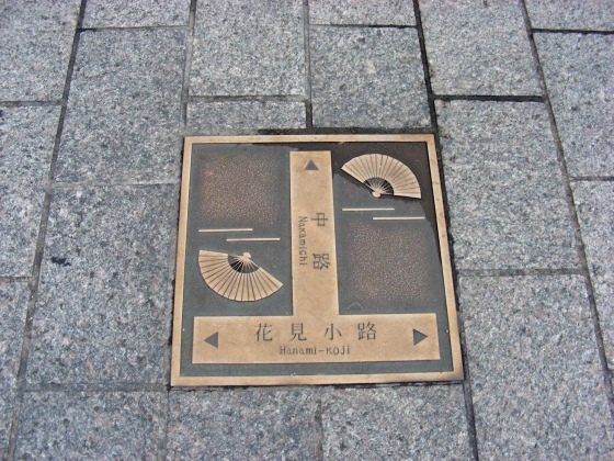 祇園 076