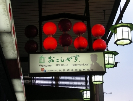 祇園 086