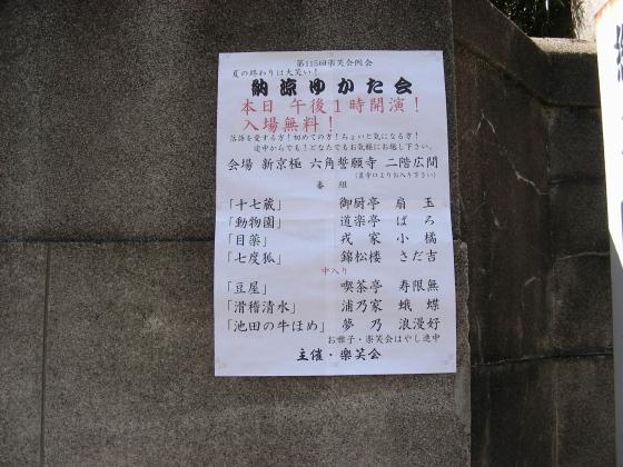 裏寺町・木屋町 040